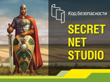 Secret Net Studio